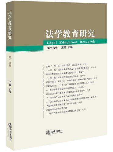 法学教育研究(第十六卷)