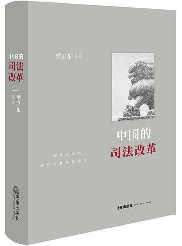 中国的司法改革:制度变迁的路径依赖与顶层设计