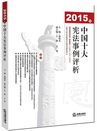 2015年中国十大宪法事例评析