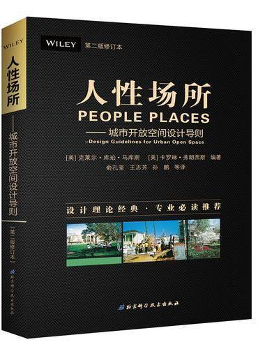 人性场所——城市开放空间设计导则(第二版修订版)