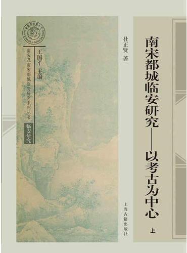 南宋都城临安研究——以考古为中心(全二册)