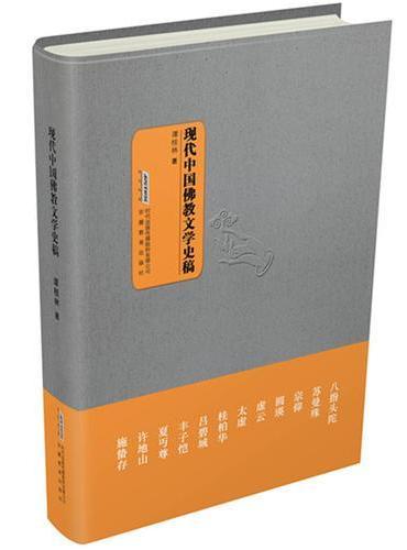 现代中国佛教文学史稿