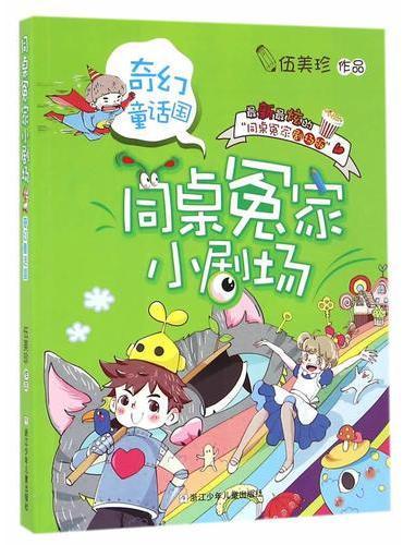 同桌冤家小剧场:奇幻童话国