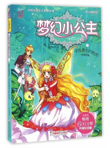 梦幻小公主(花之国度卷):花仙树上的王子