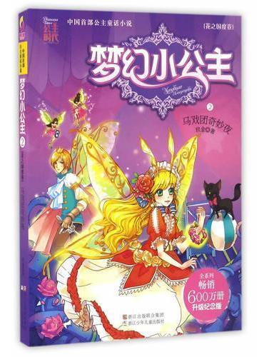梦幻小公主(花之国度卷):马戏团奇妙夜