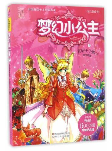 梦幻小公主(花之国度卷):真假王子殿下