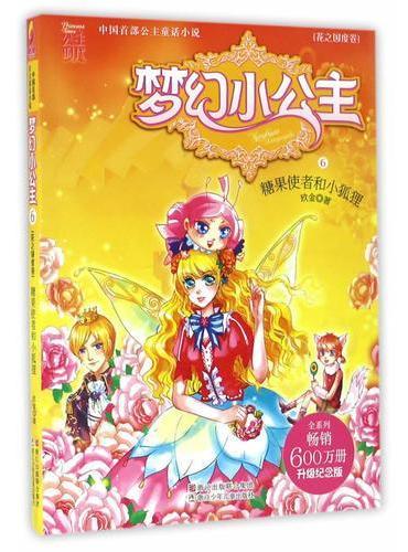 梦幻小公主(花之国度卷):糖果使者和小狐狸