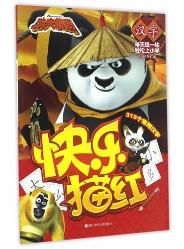 功夫熊猫快乐描红:汉字