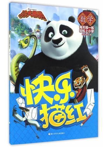 功夫熊猫快乐描红:数学