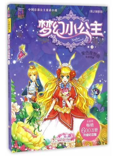 梦幻小公主(花之国度卷):紫色夜想曲