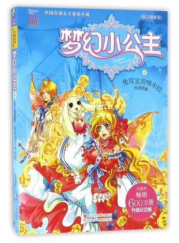 梦幻小公主(花之国度卷):兔耳宝贝哆米拉