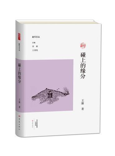 碰上的缘分/副刊文丛
