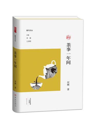 茶事一年间/副刊文丛