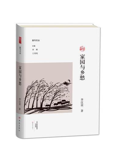 家园与乡愁/副刊文丛