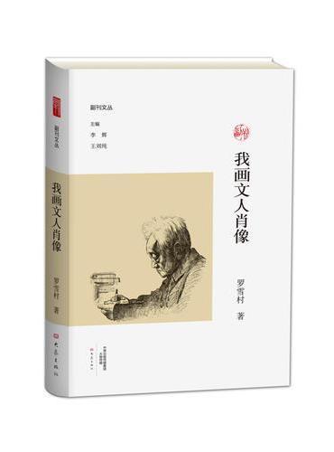 我画文人肖像/副刊文丛