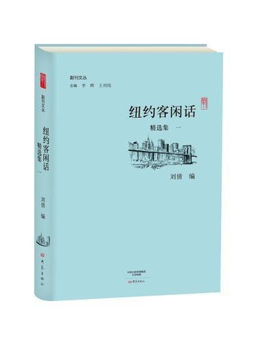 纽约客闲话精选集. 一/副刊文丛