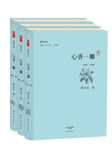 心香一瓣: 全三册/副刊文丛