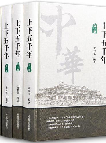 上下五千年(精装十六开全四册)
