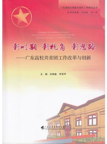 新时期 新视角 新思路——广东高校共青团工作改革与创新