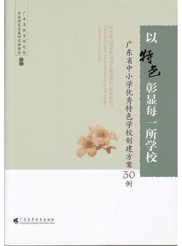 以特色彰显每一所学校——广东省中小学优秀特色学校创建方案30例