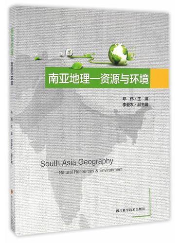 南亚地理—资源与环境