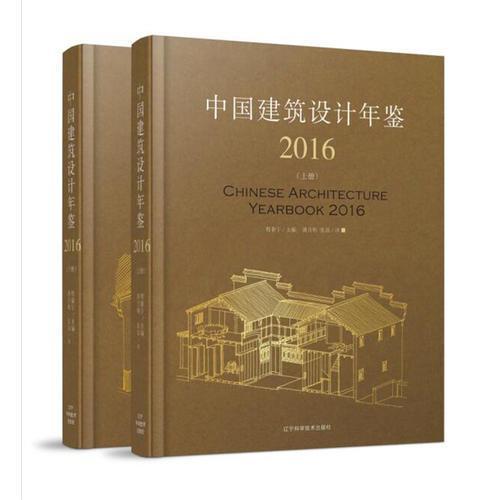 中国建筑设计年鉴2016(上、下册)