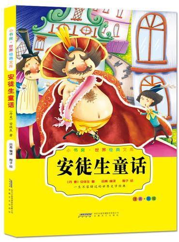 小书房世界经典文库安徒生童话