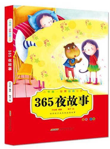 小书房世界经典文库 365夜故事