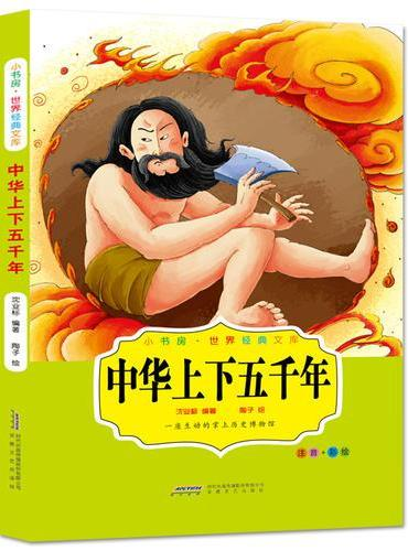 小书房世界经典文库中华上下五千年