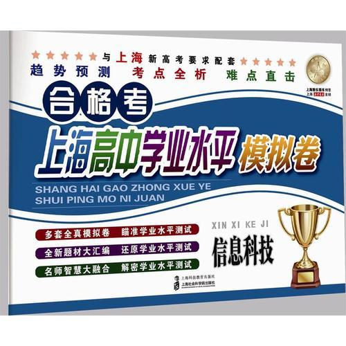 上海高中学业水平模拟卷·信息科技