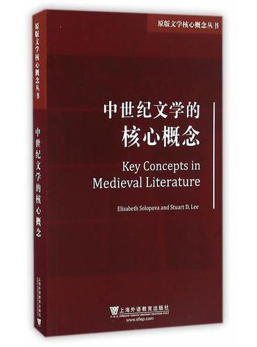 原版文学核心概念丛书:中世纪文学的核心概念