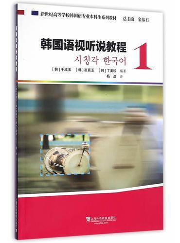 韩国语专业本科生教材:韩国语视听说教程1(附光盘)