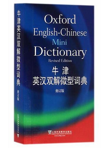 牛津英汉双解微型词典(修订版)