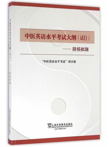 中医英语水平考试大纲(试行)(附模拟题)