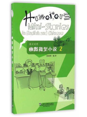 英汉对照幽默微型小说 2