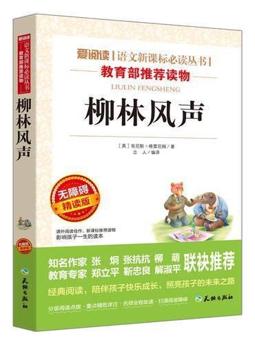 柳林风声/语文新课标推荐阅读丛书导读版(无障碍阅读彩插本)