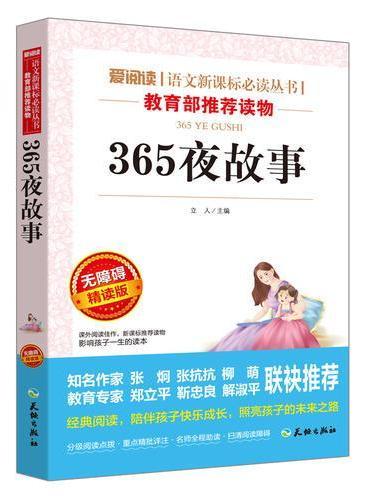 365夜故事/语文新课标推荐阅读丛书导读版(无障碍阅读彩插本)