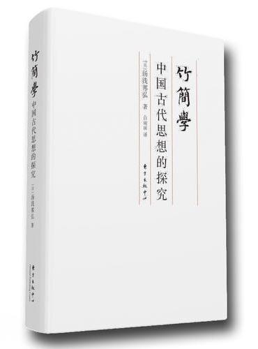 竹简学——中国古代思想的探究