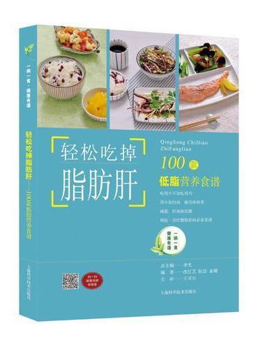 轻松吃掉脂肪肝——100款低脂营养食谱