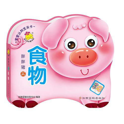 宝宝认知生肖卡:胖胖猪买食物