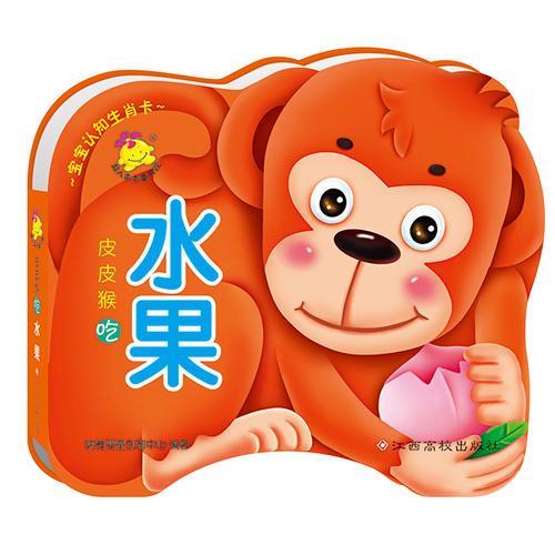 宝宝认知生肖卡:皮皮猴吃水果