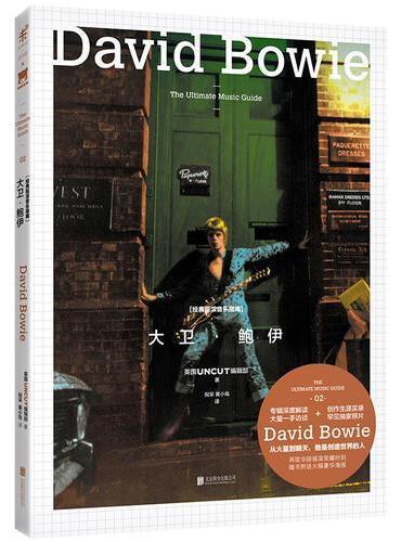 经典摇滚音乐指南:大卫·鲍伊