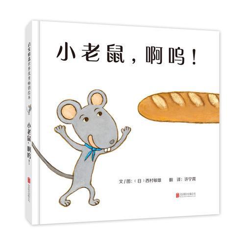 小老鼠,啊呜!