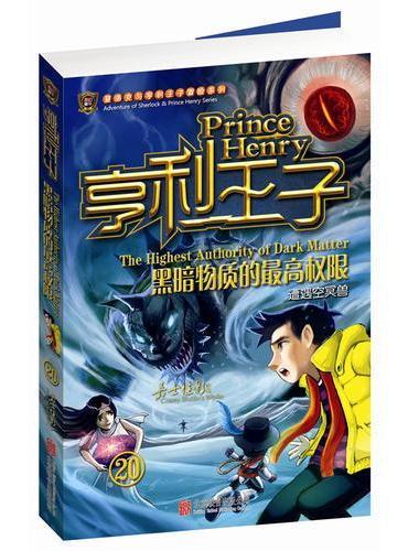 亨利王子20:黑暗物质的最高权限