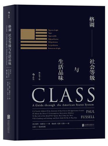 格调:社会等级与生活品味 (修订第3版·精装版) Class: A Guide through The American Status System