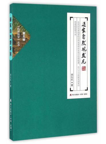 道家自然规发凡 自然国学丛书第五辑