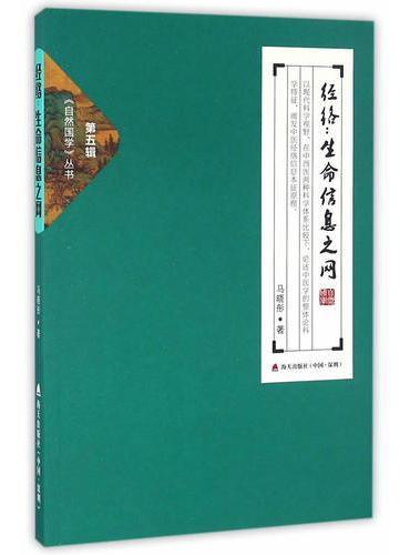 经络:生命信息之网-自然国学丛书第五辑