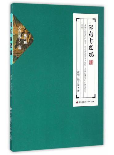 邹衍自然观 -自然国学丛书第五辑