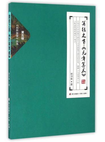 算经之首:《九章筭术》自然国学丛书第五辑