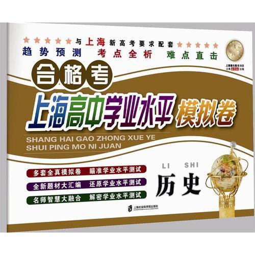 上海高中学业水平模拟卷·历史